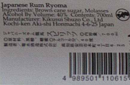 Ryoma Rear Label